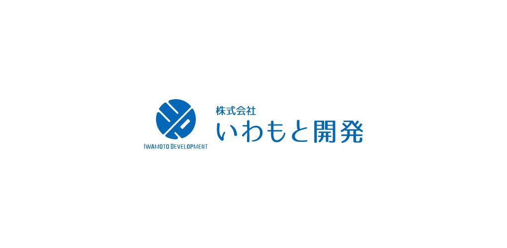 株式会社いわもと開発