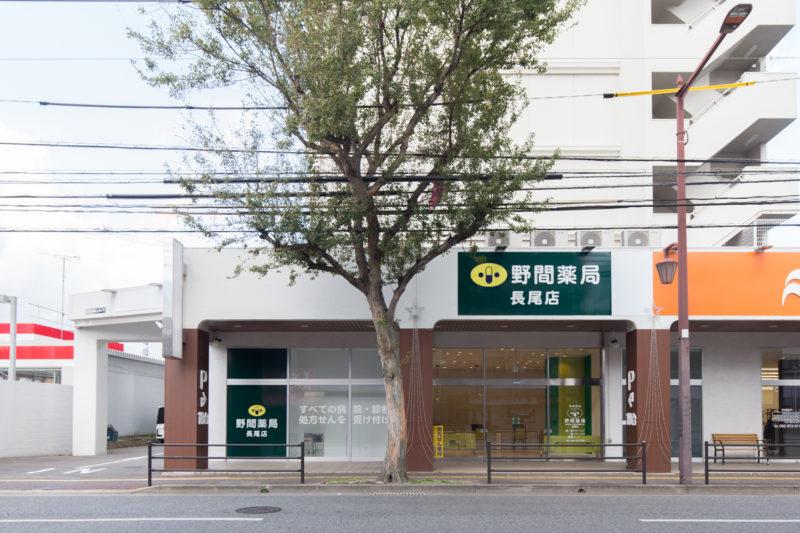 野間薬局長尾店