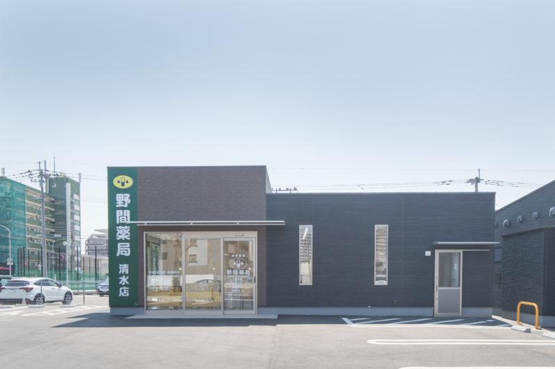野間薬局清水店